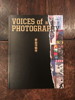 VOICES OF PHOTOGRAPHY 撮影之聲 ISSUE 21