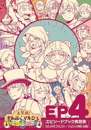 エピソードブック第4弾【イラストカード2枚付き】