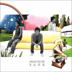 【CD】さんだる『IMACOLOR』