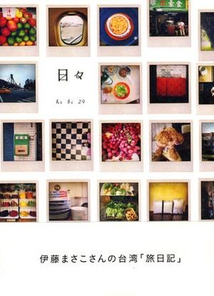 日々29号(伊藤まさこさんの台湾「旅日記」)
