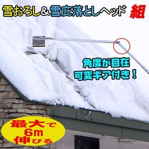 【最長6m】雪下し&雪庇落としセット