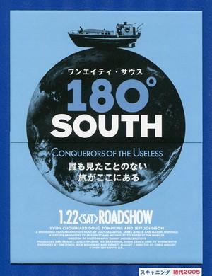 (2) 180°SOUTH ワンエイティ・サウス