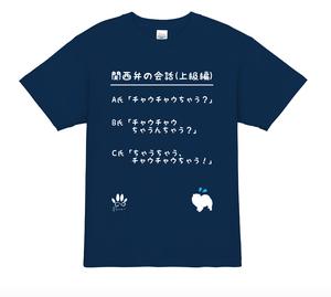 関西弁の会話(上級編)