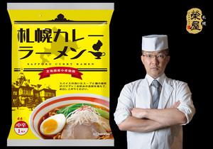 札幌カレーラーメン×10袋