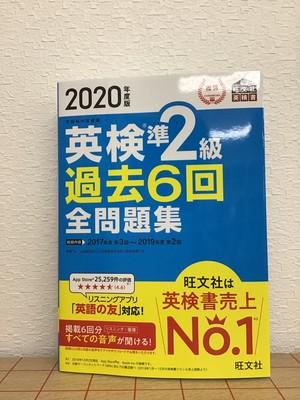 2020年度版 英検準2級過去6回全問題集
