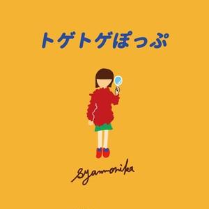 "1st album ""トゲトゲぽっぷ"""