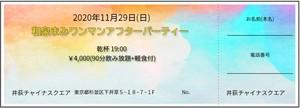 [チケット]11/29アフターパーティー