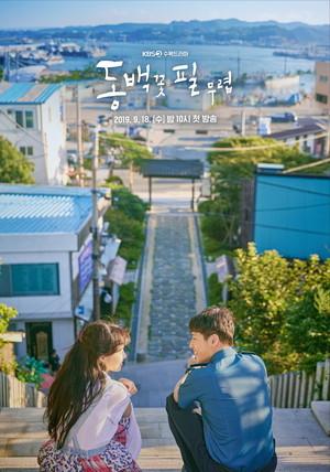 韓国ドラマ【椿の花咲く頃】Blu-ray版 全20話