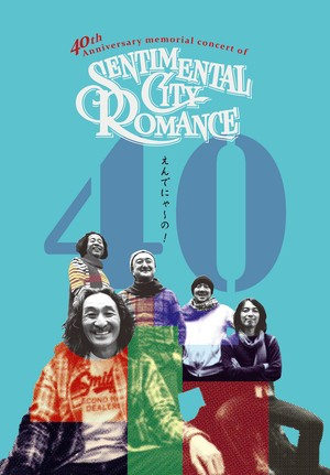 Sentimental City Romance 40周年えんでにゃ〜の!DVD Box (2枚組)