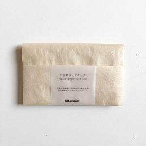 小国紙カードケース(白・生成)