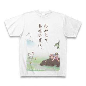 Tシャツ「おかえり、島根の夏に。」