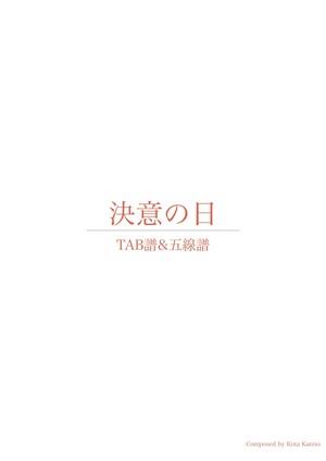「決意の日」TAB譜 & 五線譜