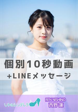 【Vol.80】L 西野蓮(リトルシンデレラ)/個別10秒動画+LINEメッセージ