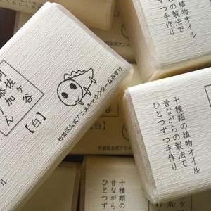 【オーガニック化粧石鹸】阿佐ヶ谷無添加せっけん 一般用