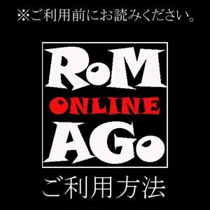 Romagoオンラインご利用方法