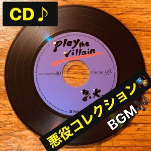 【 PLAY THE VILLAIN 】8th CD