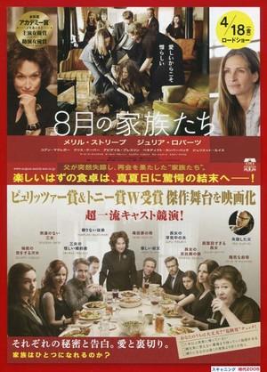 (2)8月の家族たち