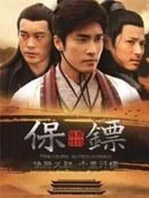 ☆中国ドラマ☆《ボディガード》Blu-ray版 全32話 送料無料!