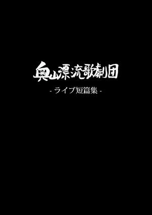 奥山漂流歌劇団『ライブ短篇集』