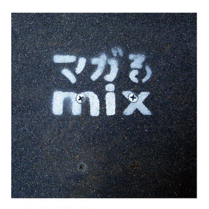 S✡10 - マガるMIX (MIX CD)