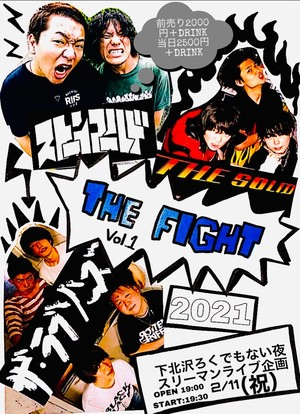 THE FIGHT 投げ銭