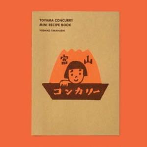 富山コンカリーミニレシピブック