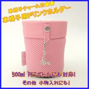 【COM泉屋オリジナル】車椅子用ドリンクホルダー チャーム付  ピンク