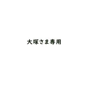 大塚さま専用