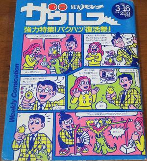 NEW パンチザウルス(3月16日号)