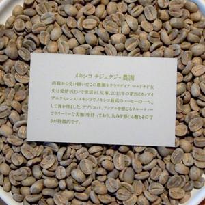 【メキシコ テジェクジェ農園】煎りたてコーヒー豆(200g入り)