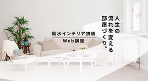風水インテリア初級オンライン動画講座