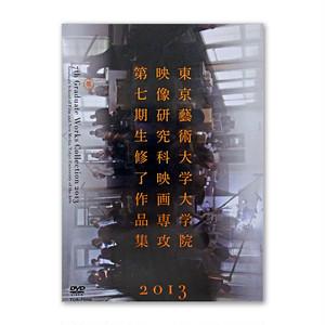 DVD 東京藝術大学大学院映像研究科 第七期生修了作品集2013