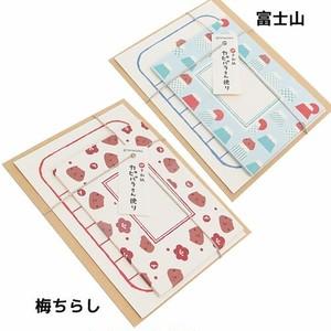 カピバラさん ミニレターセット 便箋 【富士山 】【梅ちらし 】