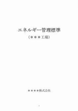 エネルギー管理標準(基本規程・各工場事業所版)