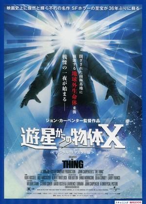 遊星からの物体X〈デジタル・リマスター版〉
