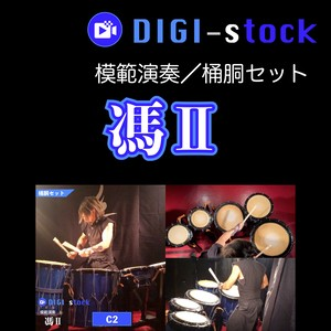 「馮 Ⅱ」模範演奏(桶胴セットパート)/DIGI-stock