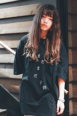 まだまだ子供 オーバーサイズTシャツ (黒)
