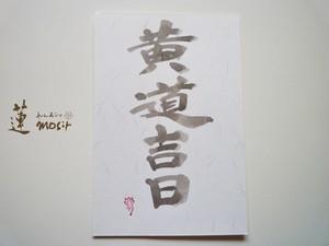 postcard 「黄道吉日」