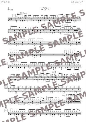 ガラナ/スキマスイッチ(ドラム譜)