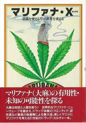 送料無料 マリファナ・X  マリファナ・X編集会 編 第三書館  新品・未読