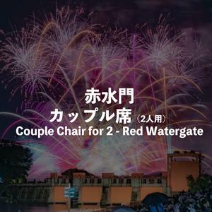 赤水門 カップル席(2人用) Couple Chair for 2 - Red Watergate