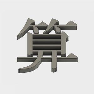 """算   【立体文字180mm】(It means """"calculate """" in English)"""