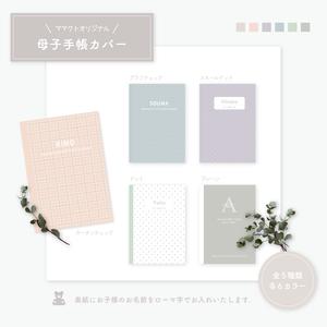 名入り母子手帳ケース【全5種類各6カラー】