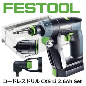 FESTOOL コードレスドリル CXS Li 2.6Ah Set