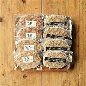 プレーンハンバーグ4個×熟成肉ハンバーグ4個 食べ比べギフトセット