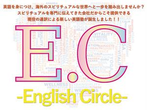 E.C(English Circle)参加チケット