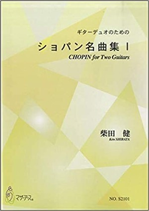 S2101 CHOPIN for Two Guitars(Guitar 2/H. SAKAI /Full Score)