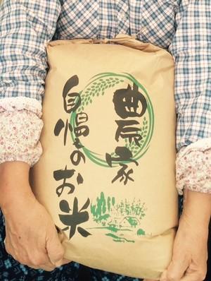 高波動アートテン米(無農薬・無化学肥料)5kg