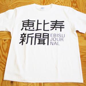 【ホワイトフロント】恵比寿新聞Tシャツ
