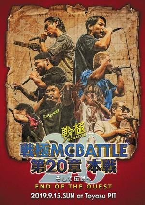 戦極MCBATLLE 第20章 そして伝説へ END OF THE QUEST(2019.9.15)完全収録DVD